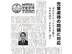 NPO法人児童虐待ZERO