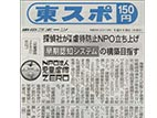 大スポ大阪スポーツ、東スポ東京スポーツ、中スポ中京スポーツ、九スポ九州スポーツ