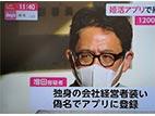 FNN Live News days(エフエヌエヌ・ライブ・ニュース・デイズ)