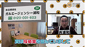 LOVE埼玉チャンネル
